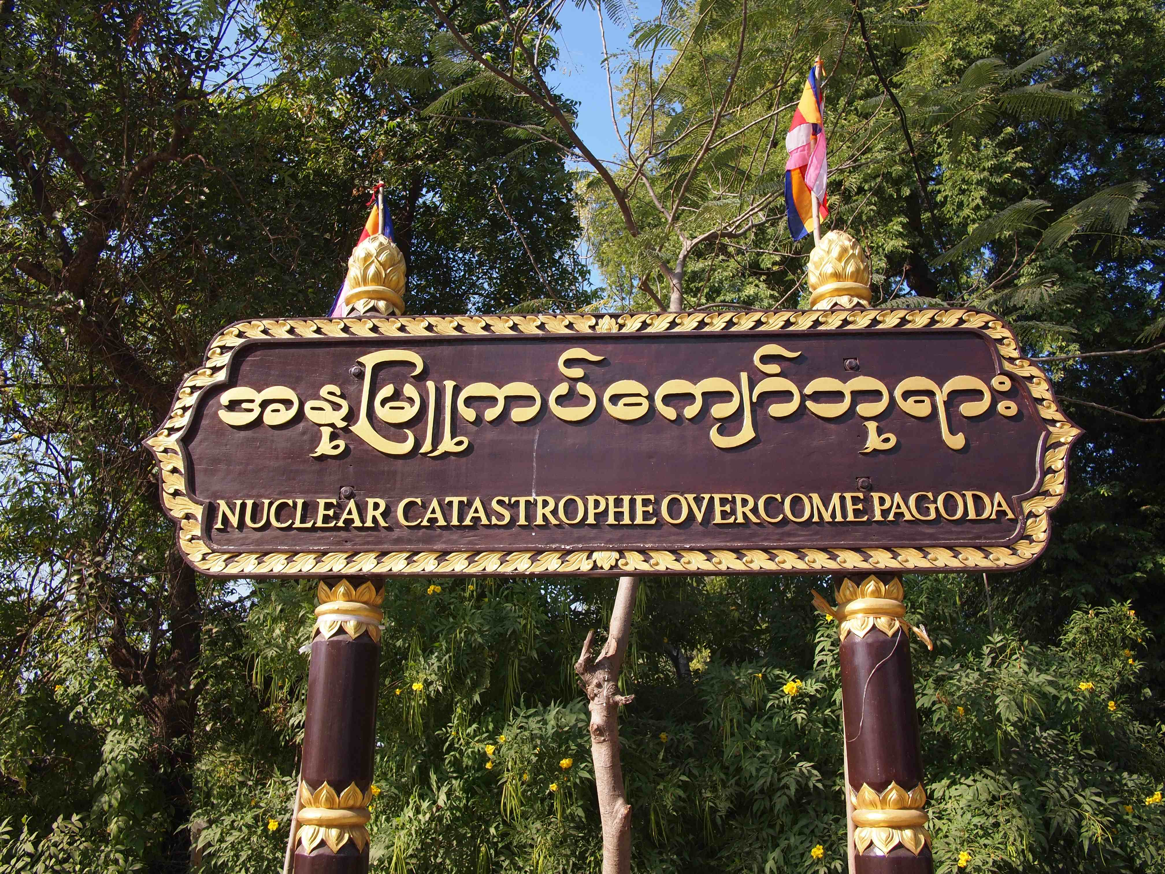 Nuclear Catastrophe Overcome Pagoda